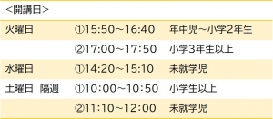 Timeschedule_20210331190001